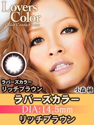 2枚組小森純 1ヵ月 ±0.00 カラコン カラーコンタクトレンズラバーズカラー14.5mm リッチブラウン
