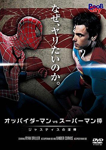 オッパイダーマン vs スーパーマン棒 / ジャスティスの淫棒 [DVD]