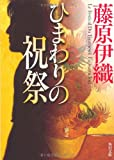 ひまわりの祝祭 (角川文庫)