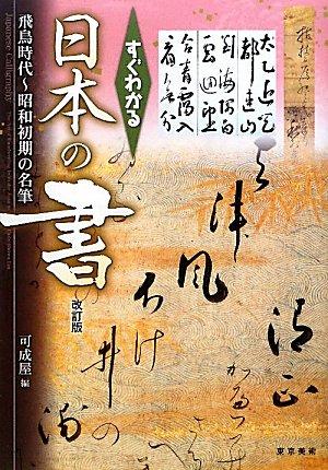 すぐわかる日本の書―飛鳥時代~昭和初期の名筆
