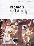 Mama's cafe—うちにごはん食べに来ない?