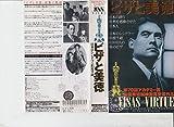 ビザと美徳 [VHS] 第70回アカデミー賞最優秀短編映画賞受賞作品