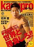 kamipro No.131 (エンターブレインムック)