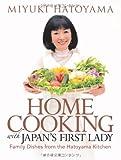 (英文版) ようこそ「鳩山レストラン」へ - Home Cooking with Japan's First Lady: Family Dishes from the Hatoyama Kitchen