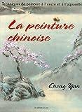 echange, troc Cheng Yan - La peinture chinoise : Techniques de peinture à l'encre et à l'aquarelle