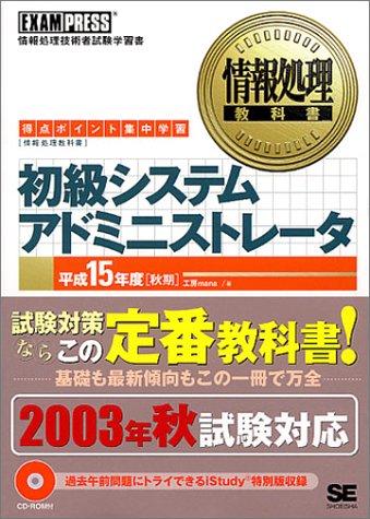 情報処理教科書 初級システムアドミニストレータ平成15年度秋期【CD-ROM付】