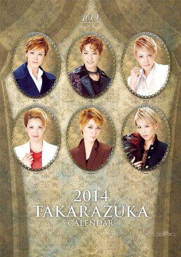 2014年宝塚スターカレンダー ([カレンダー])