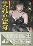 美乳の蜜宴 (コスミック・ロマン文庫)
