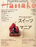 Hanako (ハナコ) 2012年 2/9号 [雑誌]