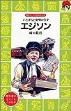 エジソン (講談社火の鳥伝記文庫 (2))
