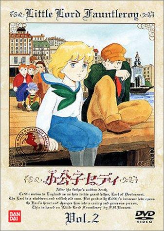小公子セディ(2) [DVD]