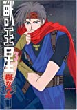 獣王星 (第3巻) (Jets comics (417))
