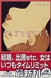 ぎりぎりの女たち (幻冬舎文庫)