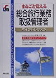 総合旅行業務取扱管理者ポイントレッスン (Shinsei license manual)