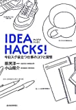 IDEA HACKS! ����X�O�𗧂Žd���̃R�c�ƏK��