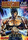 img - for Fist Of The North Star Master Edition Volume 8 book / textbook / text book