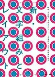 新・文字組みとレイアウト 版面・文字組み・合成フォント……人雑雑誌から学ぶ版面設計技術