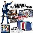 【イーカプコン限定】逆転裁判5 LIMITED EDITION (3DS)/イーカプ限定特典3種セット付き