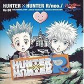 ハンター×ハンターR/neo./Re:03