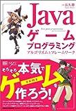 Javaゲームプログラミングアルゴリズム (CD付)