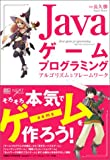 Java������ץ?��ߥ��르�ꥺ�� (CD��)