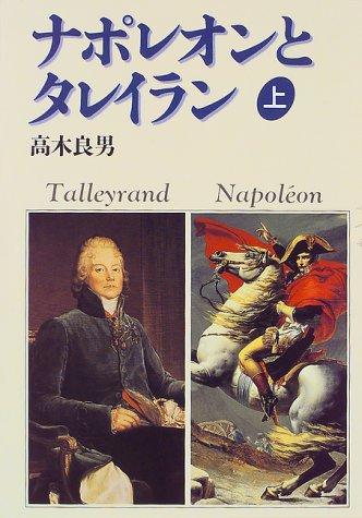 ナポレオンとタレイラン