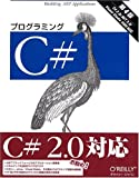 プログラミングC#―C#2.0/.NET2.0/Visual Studio2005対応