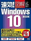 速効!図解Windows 10総合版