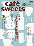 cafe-sweets (カフェ-スイーツ) vol.127 (柴田書店MOOK)