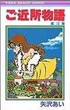 ご近所物語 (3) (りぼんマスコットコミックス (872))
