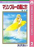 マリンブルーの風に抱かれて 2 (りぼんマスコットコミックスDIGITAL)