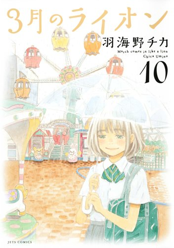 3月のライオン 10 (ジェッツコミックス)
