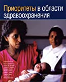 img - for Priorities in Health: Disease Control Priorities Companion Volume (Russian Edition) book / textbook / text book