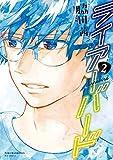 ライアーバード(2)【特典ペーパー付き】 (RYU COMICS)