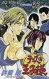 テニスの王子様 (32) (ジャンプ・コミックス)