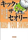 キック・ザ・セオリー―金谷光一郎 ゴルフスイングの常識を覆す