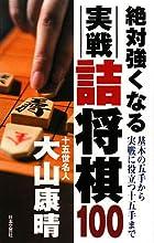 絶対強くなる実戦詰将棋100―基本の五手から実戦に役立つ十五手まで