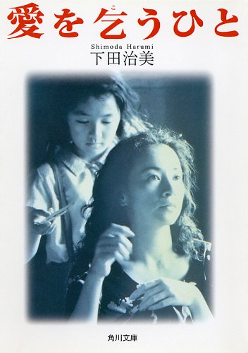愛を乞うひと (角川文庫)