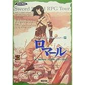 ロマール ソード・ワールドRPGツアー <2> Role & Roll RPG
