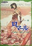 ロマール ソード・ワールドRPGツアー <2> Role & Roll RPG(清松 みゆき/川人 忠明/グループSNE)