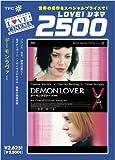 デーモンラヴァー [DVD]