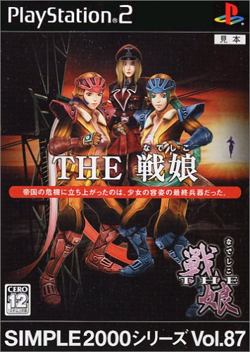 SIMPLE2000シリーズ Vol.87 THE 戦娘