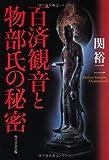 『百済観音と物部氏の秘密』 関裕二