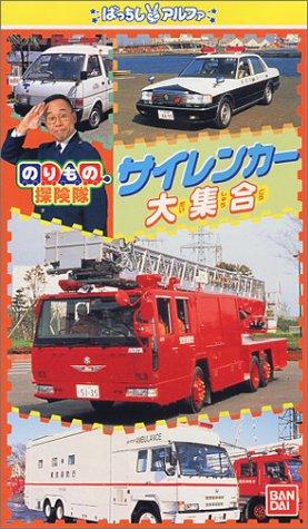 のりもの探険隊 サイレンカー大集合 [VHS]