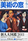 美術の窓 2011年 06月号 [雑誌]