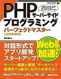 PHPサーバーサイドプログラミングパーフェクトマスター (Perfect Master)
