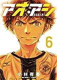 アオアシ(6) (ビッグコミックス) -