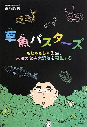 草魚バスターズ