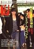 コリア エンタテインメント ジャーナル 2008年 07月号 [雑誌]