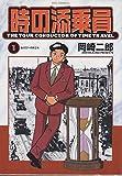 時の添乗員 / 岡崎 二郎 のシリーズ情報を見る